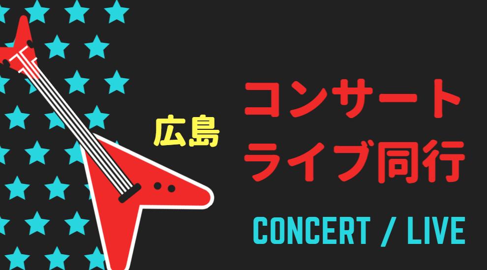 広島ライブ・コンサート同行