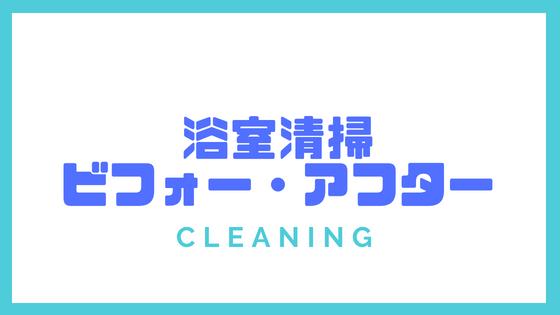 浴室清掃ビフォー・アフター