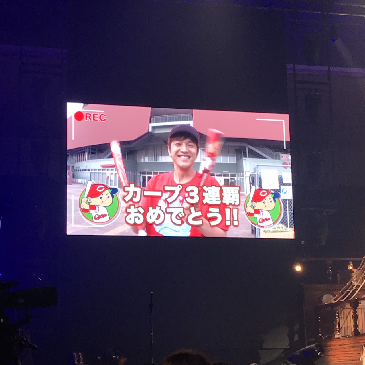 ゆず北川悠仁カープ3連覇