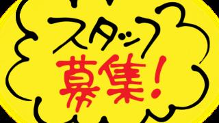 広島便利屋スタッフ募集中